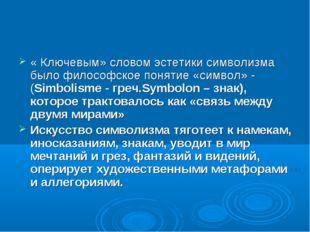« Ключевым» словом эстетики символизма было философское понятие «символ» - (S