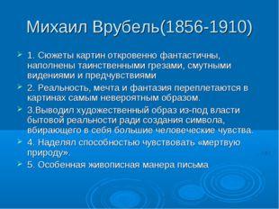 Михаил Врубель(1856-1910) 1. Сюжеты картин откровенно фантастичны, наполнены