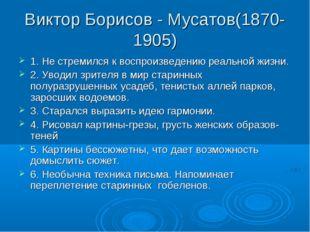 Виктор Борисов - Мусатов(1870-1905) 1. Не стремился к воспроизведению реально