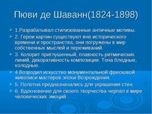 Пюви де Шаванн(1824-1898) 1.Разрабатывал стилизованные античные мотивы. 2. Ге