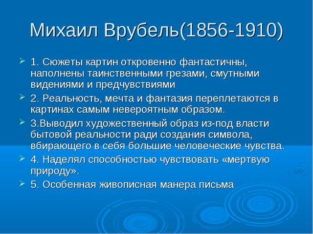 Михаил Врубель(1856-1910) 1. Сюжеты картин откровенно фантастичны, наполнены...