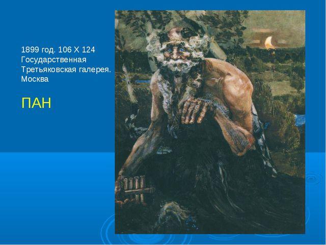 1899 год. 106 Х 124 Государственная Третьяковская галерея. Москва ПАН