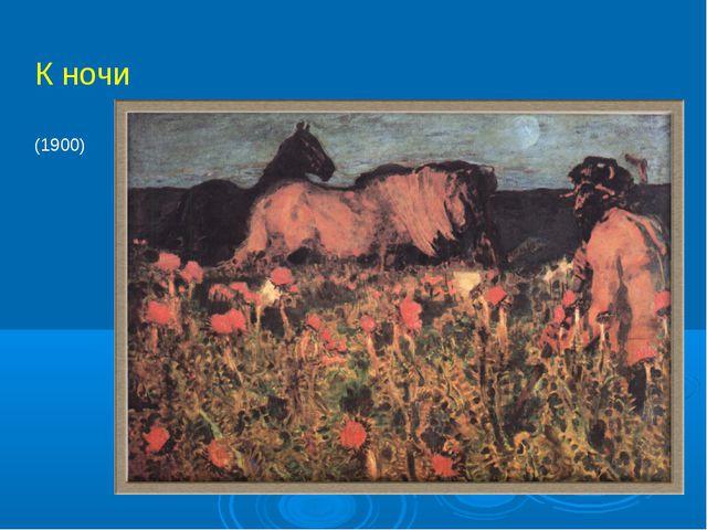 К ночи (1900)