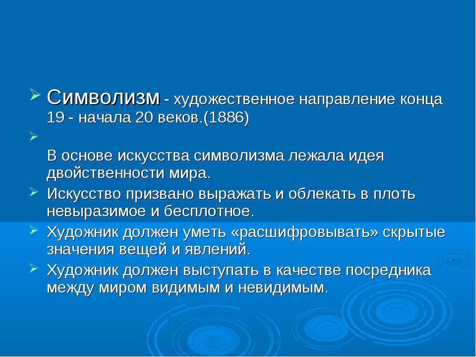 Символизм - художественное направление конца 19 - начала 20 веков.(1886) В ос...