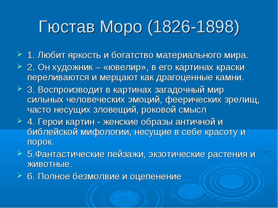Гюстав Моро (1826-1898) 1. Любит яркость и богатство материального мира. 2. О...