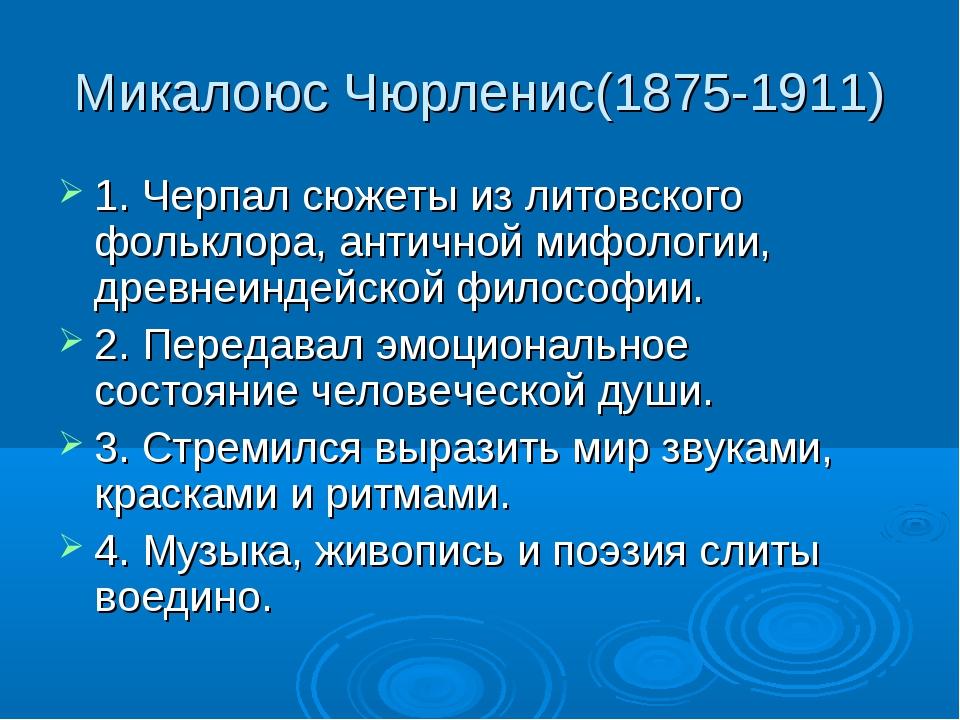 Микалоюс Чюрленис(1875-1911) 1. Черпал сюжеты из литовского фольклора, античн...