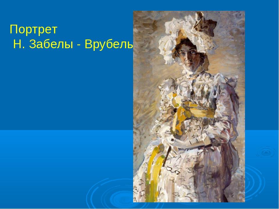 Портрет Н. Забелы - Врубель