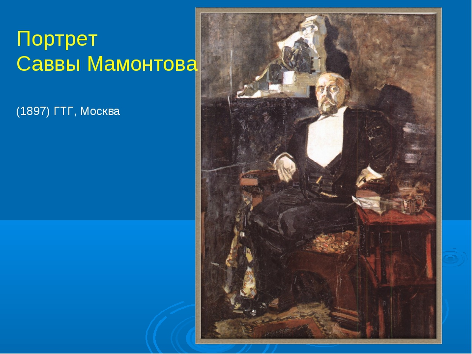 Портрет Саввы Мамонтова (1897) ГТГ, Москва