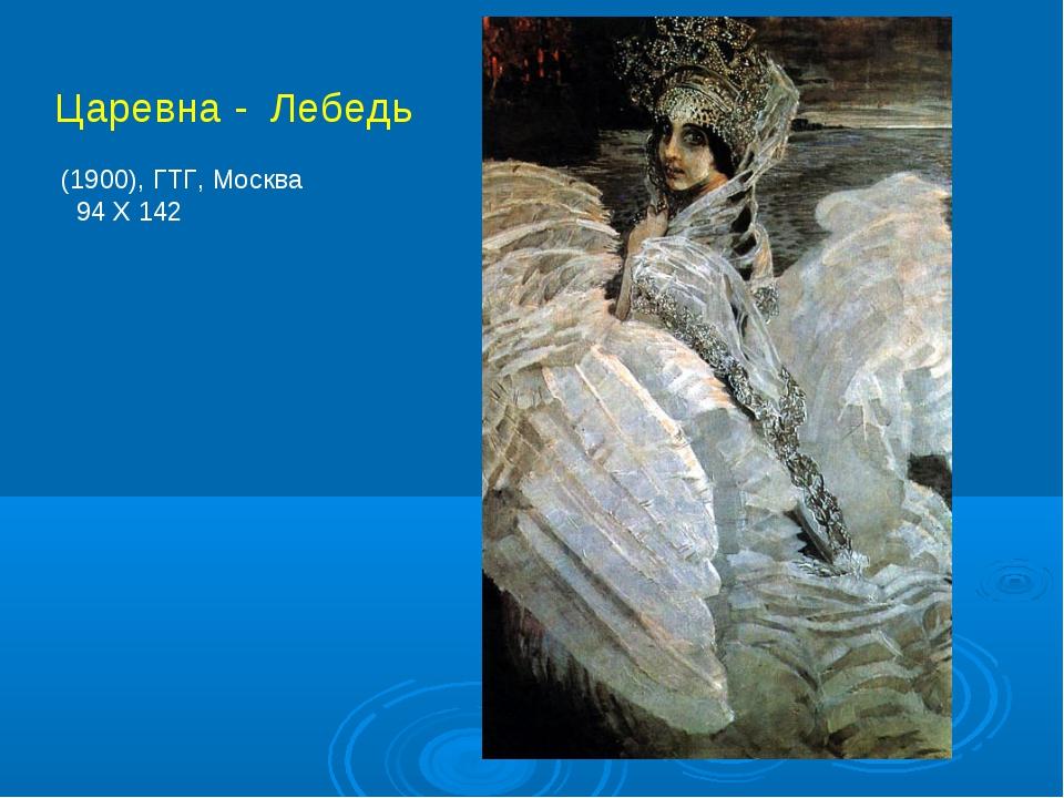 Царевна - Лебедь (1900), ГТГ, Москва 94 Х 142
