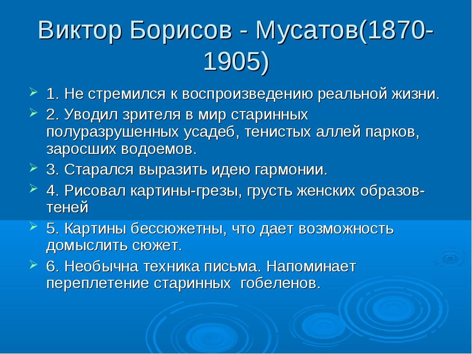 Виктор Борисов - Мусатов(1870-1905) 1. Не стремился к воспроизведению реально...