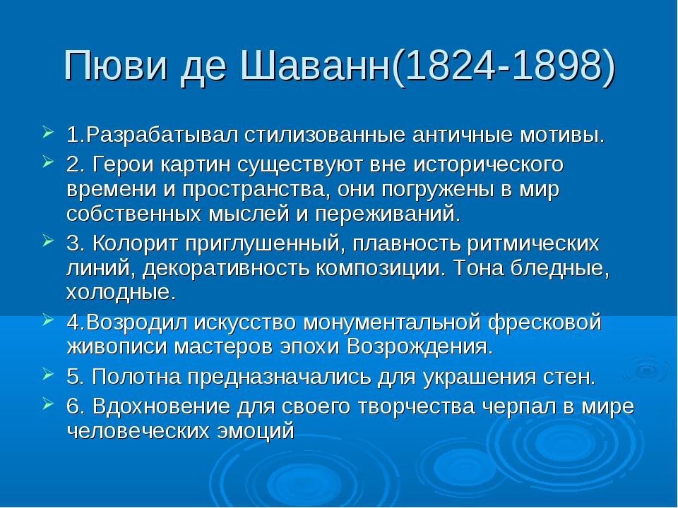 Пюви де Шаванн(1824-1898) 1.Разрабатывал стилизованные античные мотивы. 2. Ге...