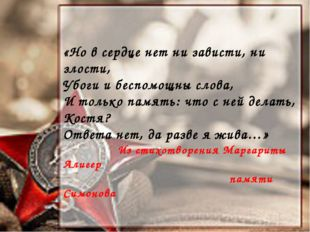 «Но в сердце нет ни зависти, ни злости, Убоги и беспомощны слова, И только п
