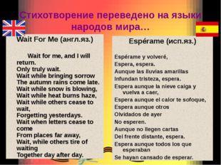 Стихотворение переведено на языки народов мира… Wait For Me (англ.яз.) Wait