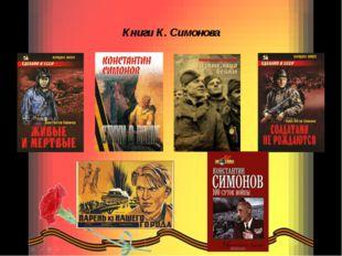 Книги К. Симонова