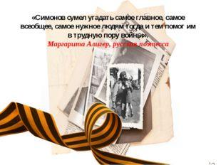 «Симонов сумел угадать самое главное, самое всеобщее, самое нужное людям тог