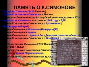 ПАМЯТЬ О К.СИМОНОВЕ Астероид Симонов (2426 Simonov). Улица Константина Симоно