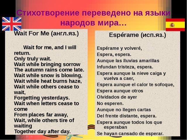 Стихотворение переведено на языки народов мира… Wait For Me (англ.яз.) Wait...