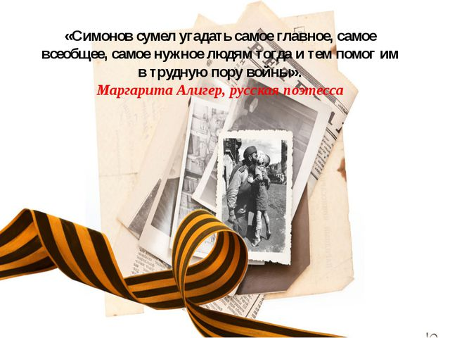 «Симонов сумел угадать самое главное, самое всеобщее, самое нужное людям тог...