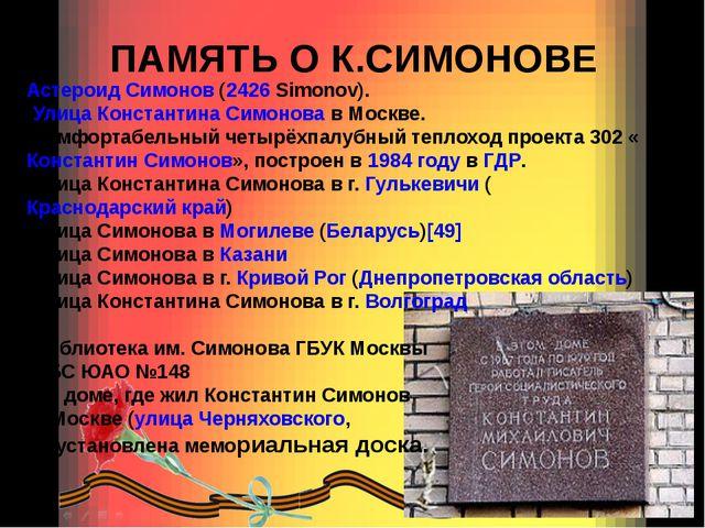 ПАМЯТЬ О К.СИМОНОВЕ Астероид Симонов (2426 Simonov). Улица Константина Симоно...