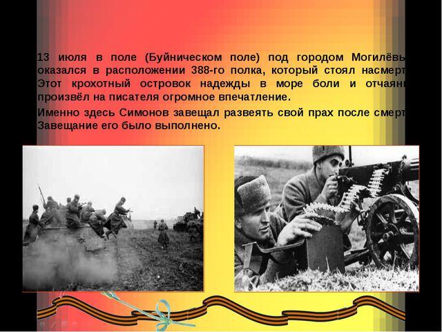 13 июля в поле (Буйническом поле) под городом Могилёвым оказался в расположен...