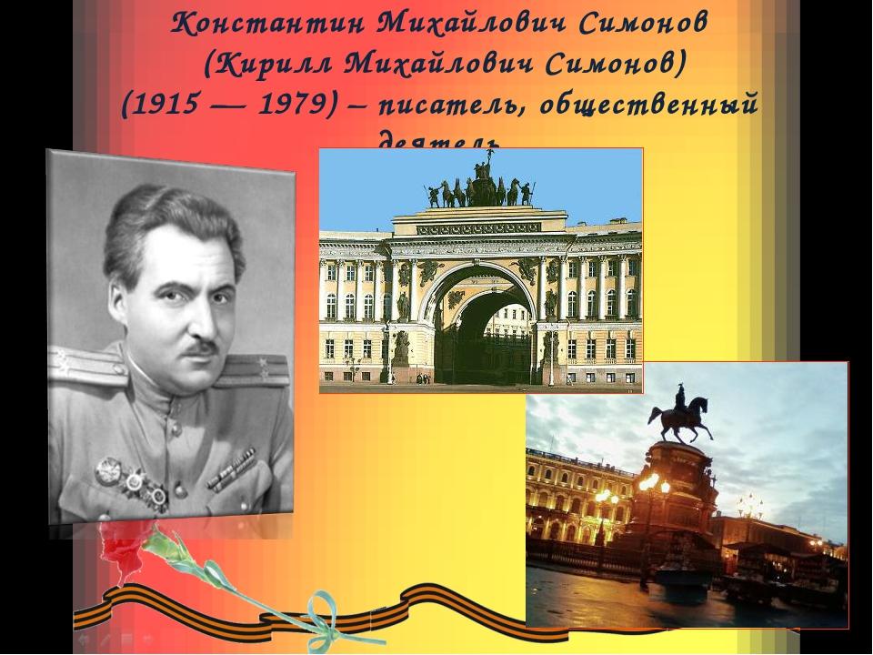 Константин Михайлович Симонов (Кирилл Михайлович Симонов) (1915 — 1979) – пис...