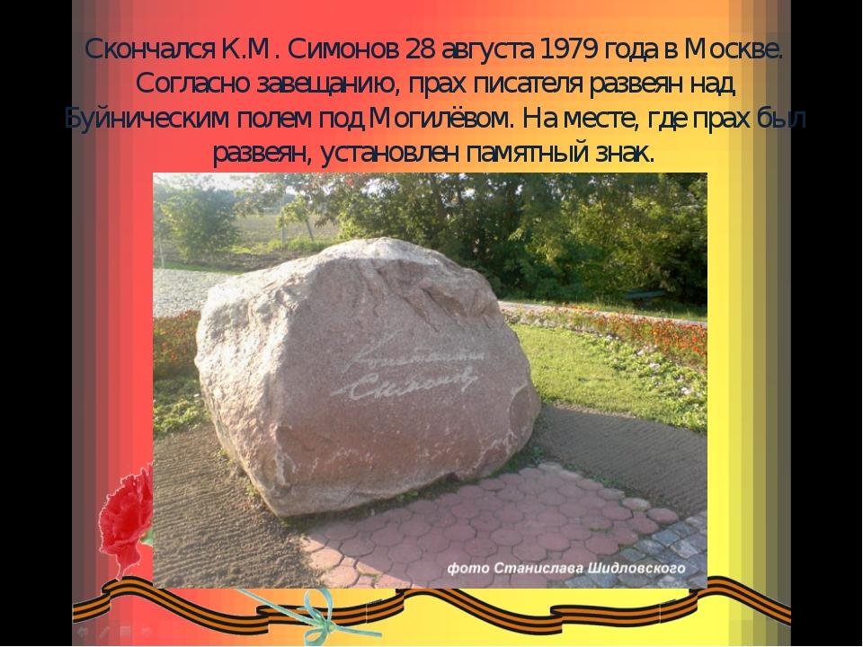 Скончался К.М. Симонов 28 августа 1979 года в Москве. Согласно завещанию, пра...