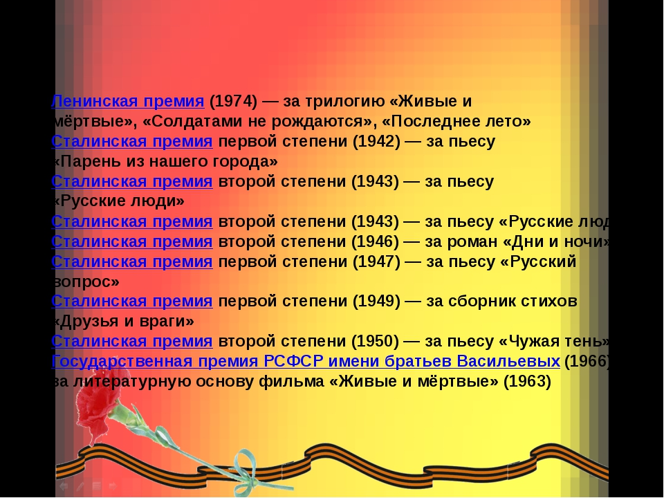 Сталинская премия второй степени (1943)— за пьесу «Русские люди» Сталинская...