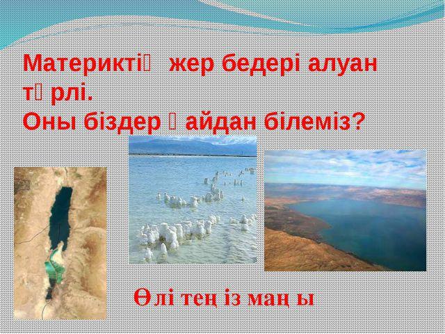 Еуразия Материгі Туралы Реферат