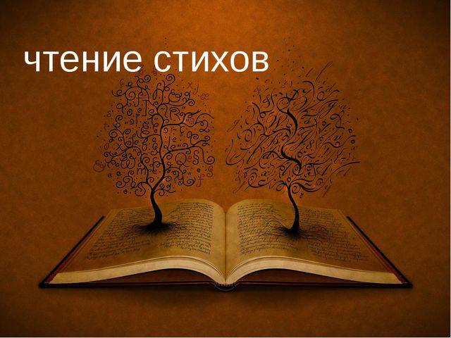 чтение стихов