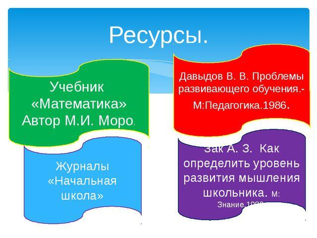 Ресурсы. Учебник «Математика» Автор М.И. Моро. Давыдов В. В. Проблемы развив...