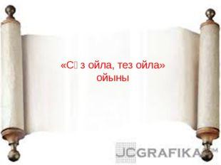 «Сөз ойла, тез ойла» ойыны