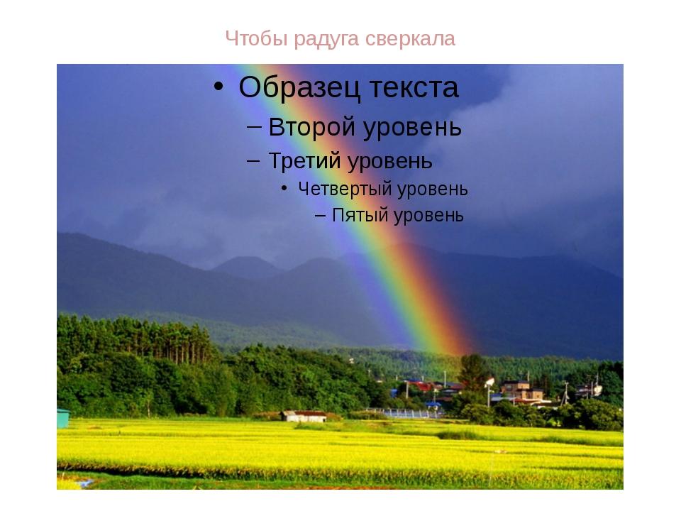 Чтобы радуга сверкала