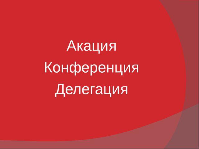 Акация Конференция Делегация