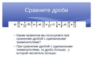 Сравните дроби Каким правилом мы пользуемся при сравнении дробей с одинаковым