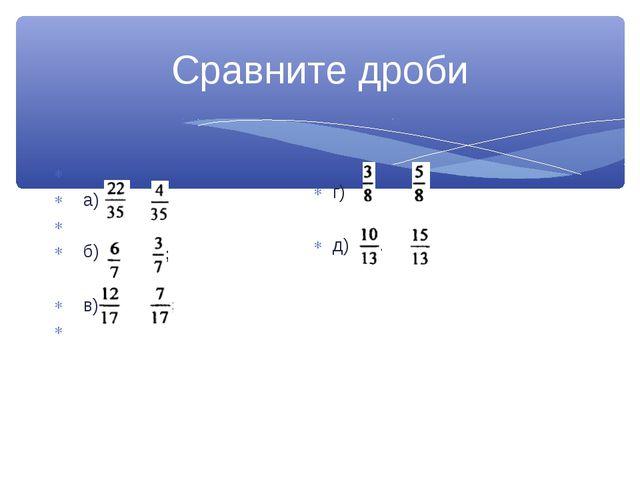 Сравните дроби а) б) в) г) д)