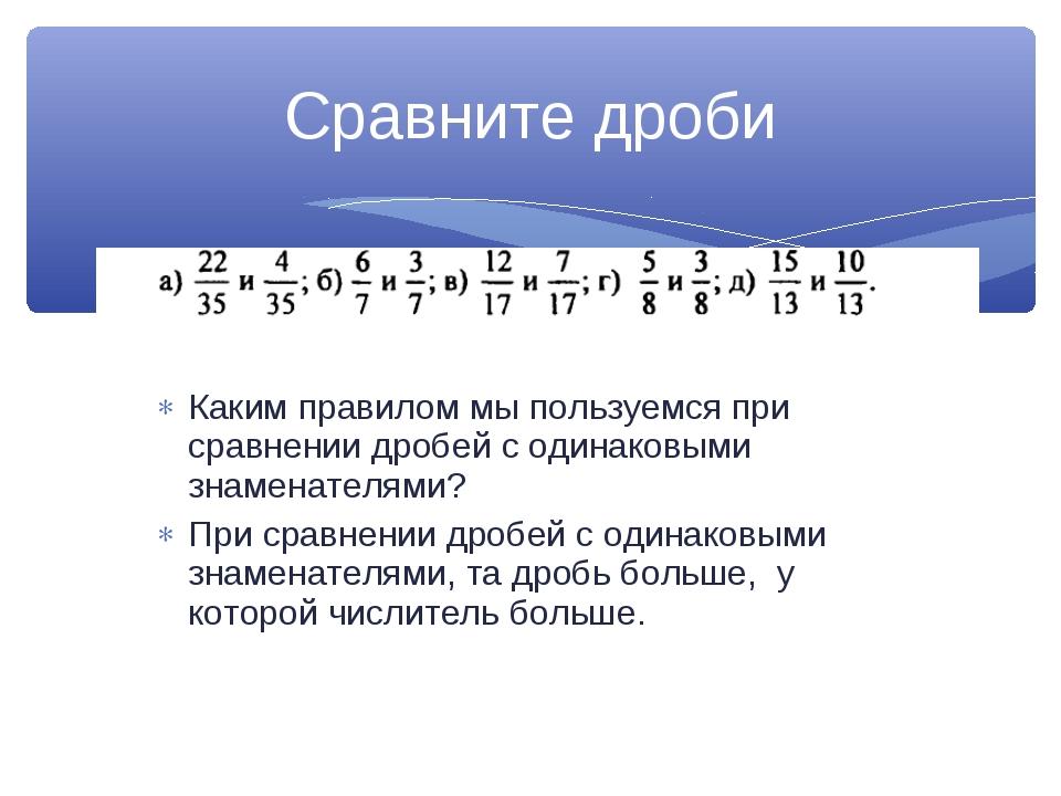 Сравните дроби Каким правилом мы пользуемся при сравнении дробей с одинаковым...