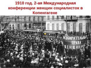 1910 год. 2-ая Международная конференции женщин социалисток в Копенгагене