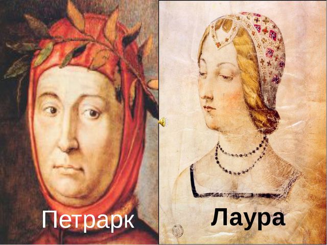 Петрарк Лаура