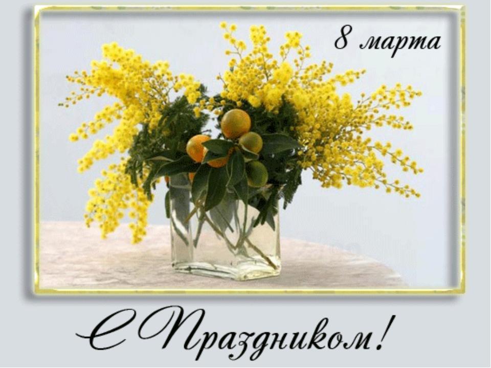 Поздравления с 8 марта картинки с мимозой