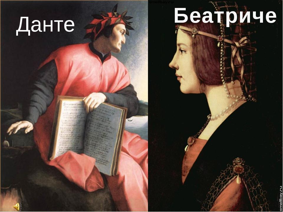 Данте Беатриче