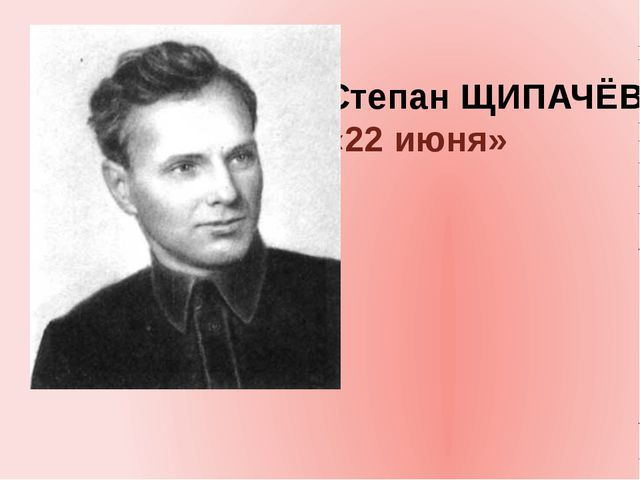 Степан ЩИПАЧЁВ «22 июня»