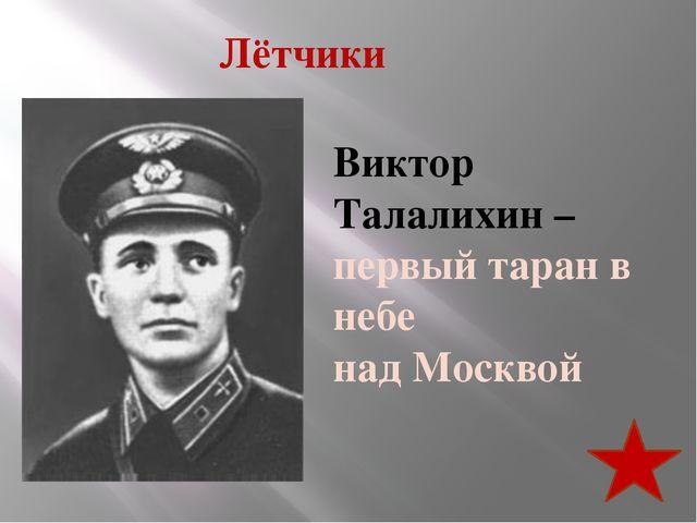 Виктор Талалихин – первый таран в небе над Москвой Лётчики