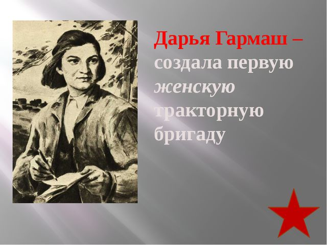 Дарья Гармаш – создала первую женскую тракторную бригаду