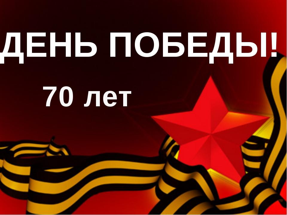 ДЕНЬ ПОБЕДЫ! 70 лет