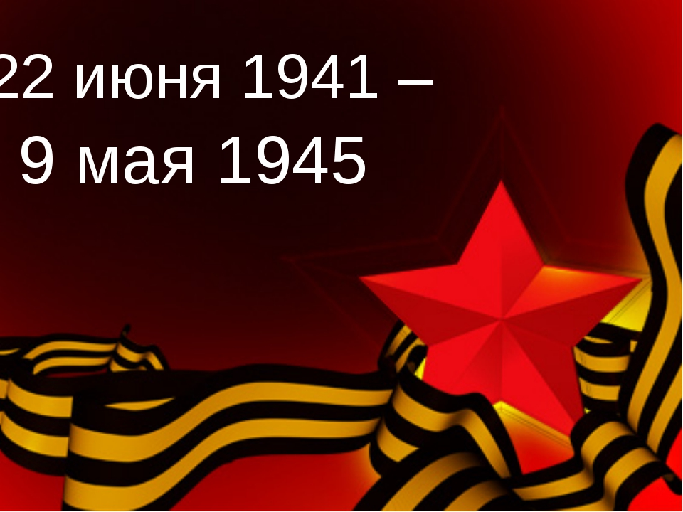 22 июня 1941 – 9 мая 1945