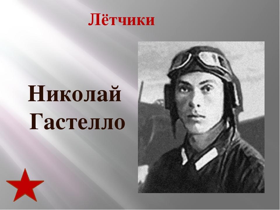 Лётчики Николай Гастелло