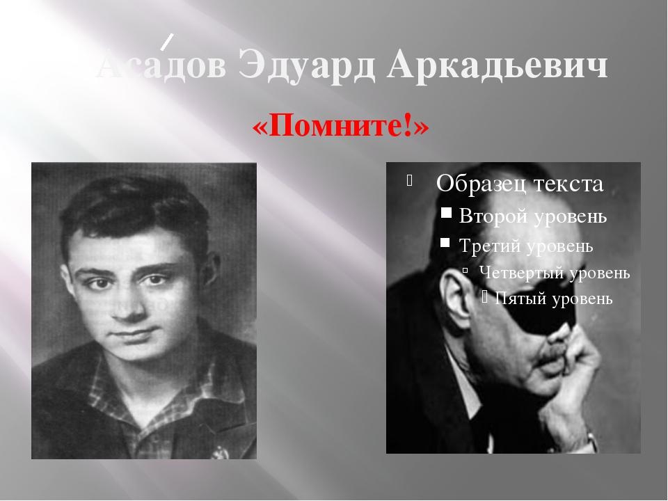 Асадов Эдуард Аркадьевич «Помните!»
