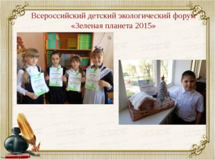 Всероссийский детский экологический форум «Зеленая планета 2015»
