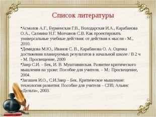 Список литературы Асмолов А.Г., Бурменская Г.В., Володарская И.А., Карабанова