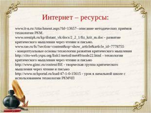 Интернет – ресурсы: www.it-n.ru/Attachment.aspx?Id=13657- описание методическ